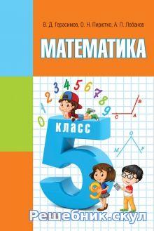 Решебник по математике решение задач задача с решением трапеции