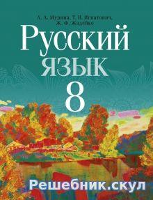 Учебник по русскому языку 8 класс читать мурина.
