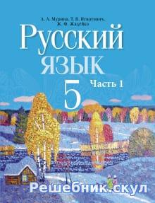 Решить задачу 5 класс белорусской школы задачи на скорость удаления с решением